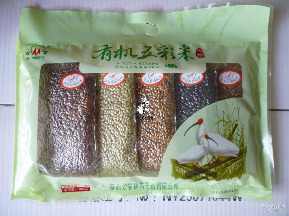 有机食品 纯天然生长黑红黄紫绿五种颜色大米 洋县五彩米