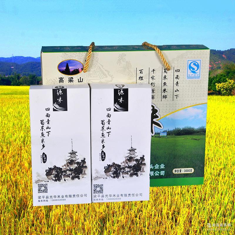 礼盒装大米 送朋友礼品有机富硒米 生态健康天然绿色无污染大米