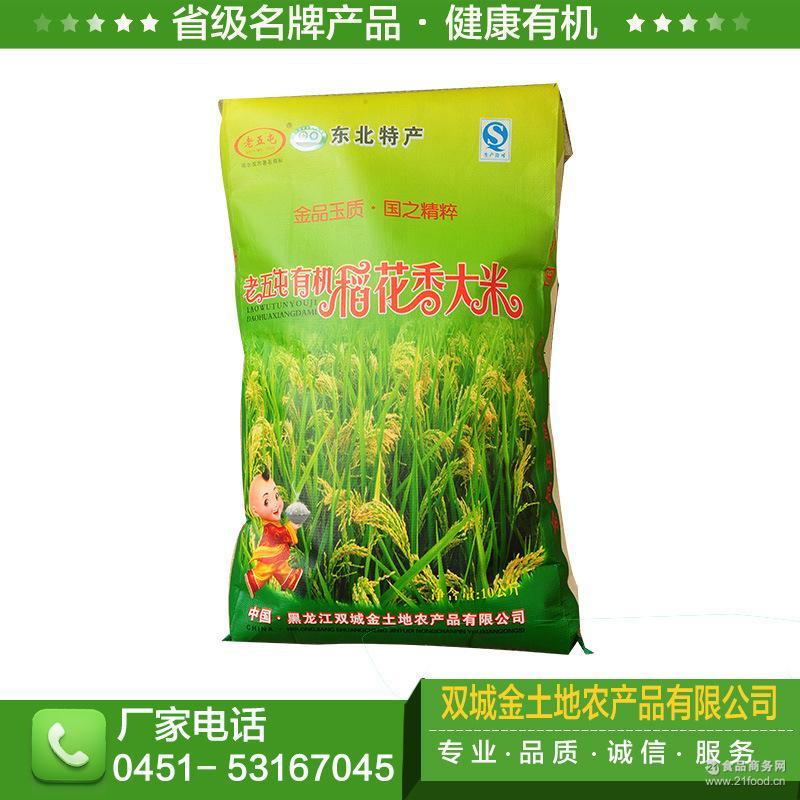 有机东北天然五常长粒香大米5kg 老五屯牌 黑龙江五常有机大米