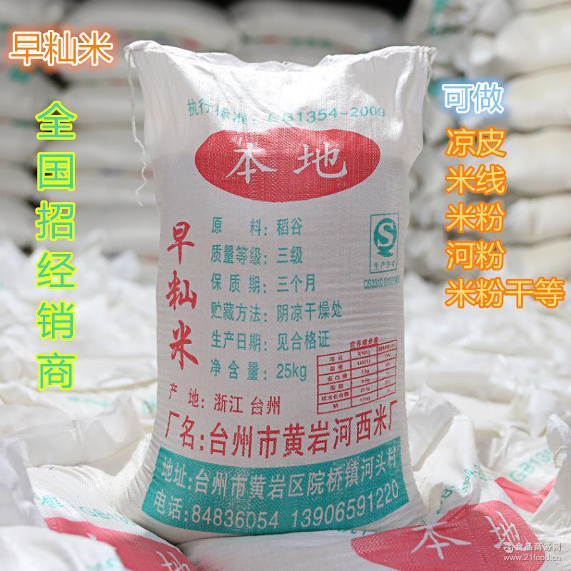 生产米豆腐米线凉皮米粉干早籼米货源厂家直批 无粘性养胃早稻米