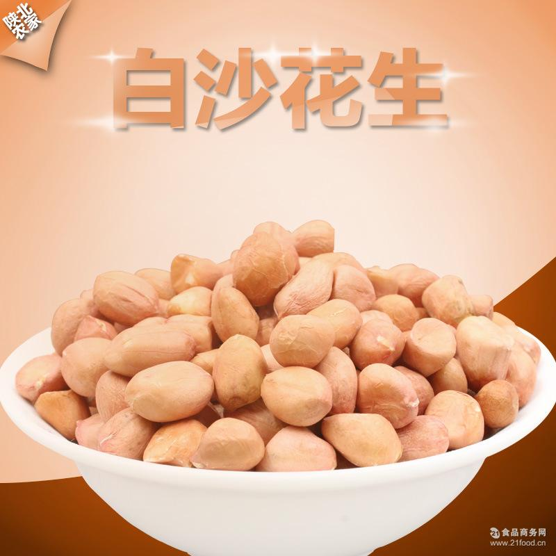 陕西榆林白沙花生500g散装批发 粮油作物白皮花生仁五谷杂粮厂家