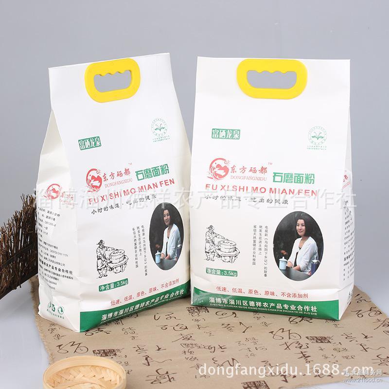 石墨小麦面粉精包装石磨全麦富硒面粉五谷杂粮原料厂家直销批发