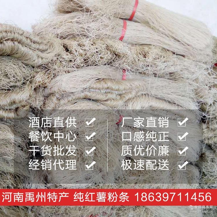 河南禹州特产纯红薯粉条散装酸辣粉丝苕粉酒店火锅专用宽粉无添加