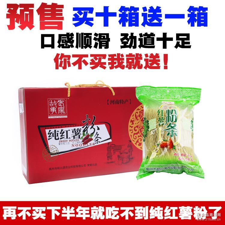 批发河南禹州特产纯红薯粉条1600g礼盒装8袋家用火锅酸辣粉丝送礼