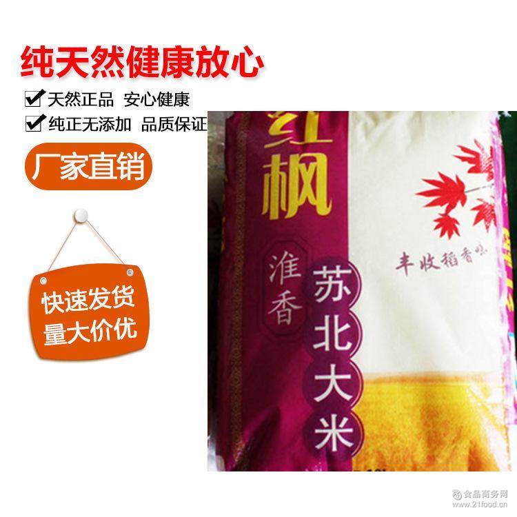 农家自产优质新米大米 供应红枫淮香苏北大米25kg 浓郁清香