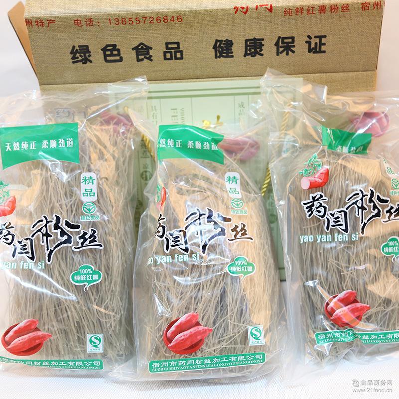 红薯粉丝礼盒包装 传统工艺粉丝 厂家直销特色薯粉 粉丝