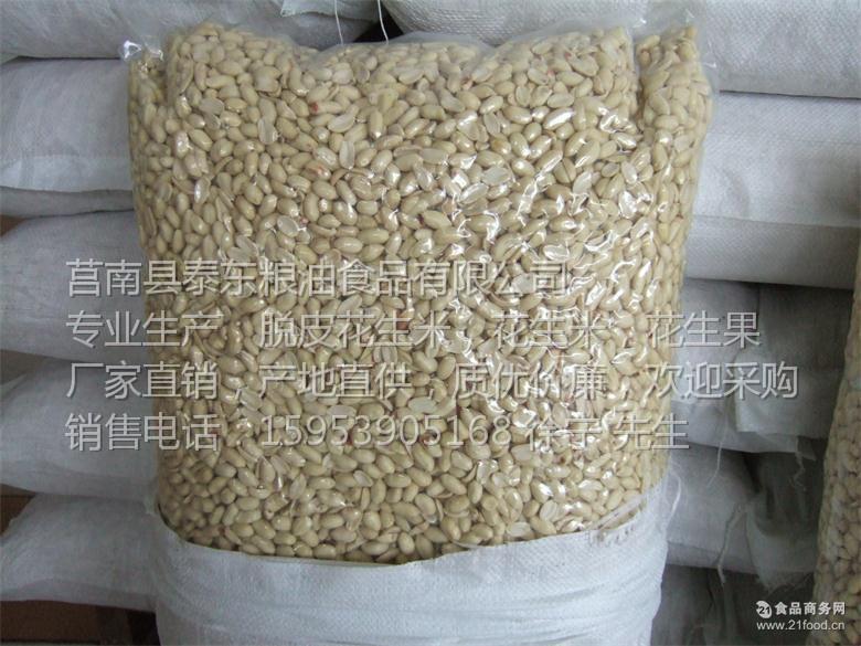 厂家批发去皮花生米 常年供应脱皮花生 新乳白花生米 当季花生