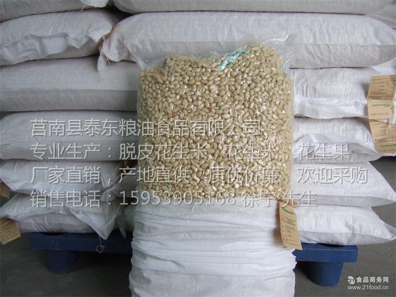 厂家直销脱皮花生去皮花生米乳白花生仁山东大花生出口品质