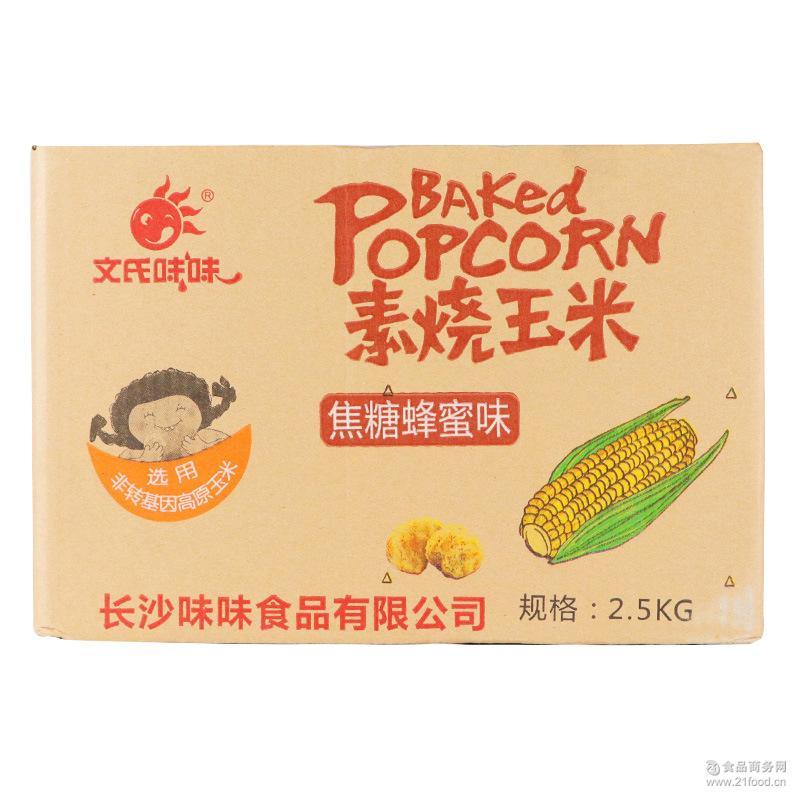 文氏味味素烧玉米 散称独立小包装膨化食品 5斤/箱 选用高原玉米