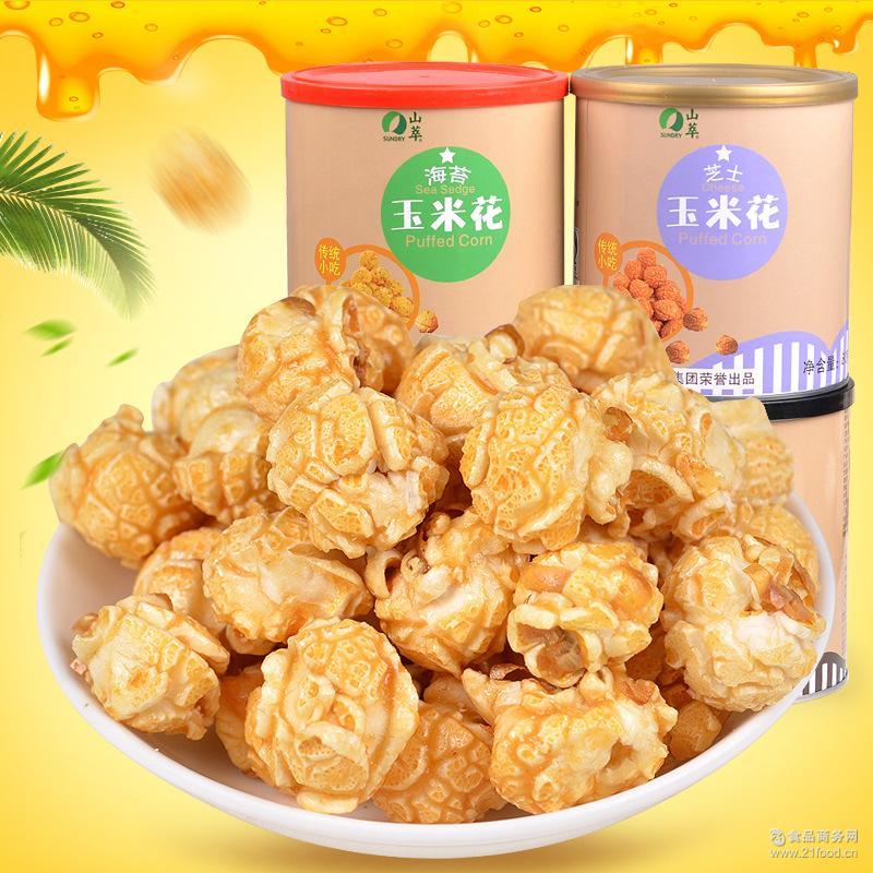 中粮山萃玉米花爆米花芝士味蜂蜜味罐装膨化零食品批发80g/盒