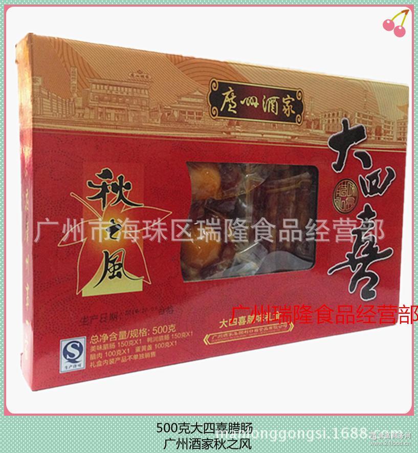 正品批发团购500克广州酒家秋之风大四喜腊味腊肠礼盒送礼佳品