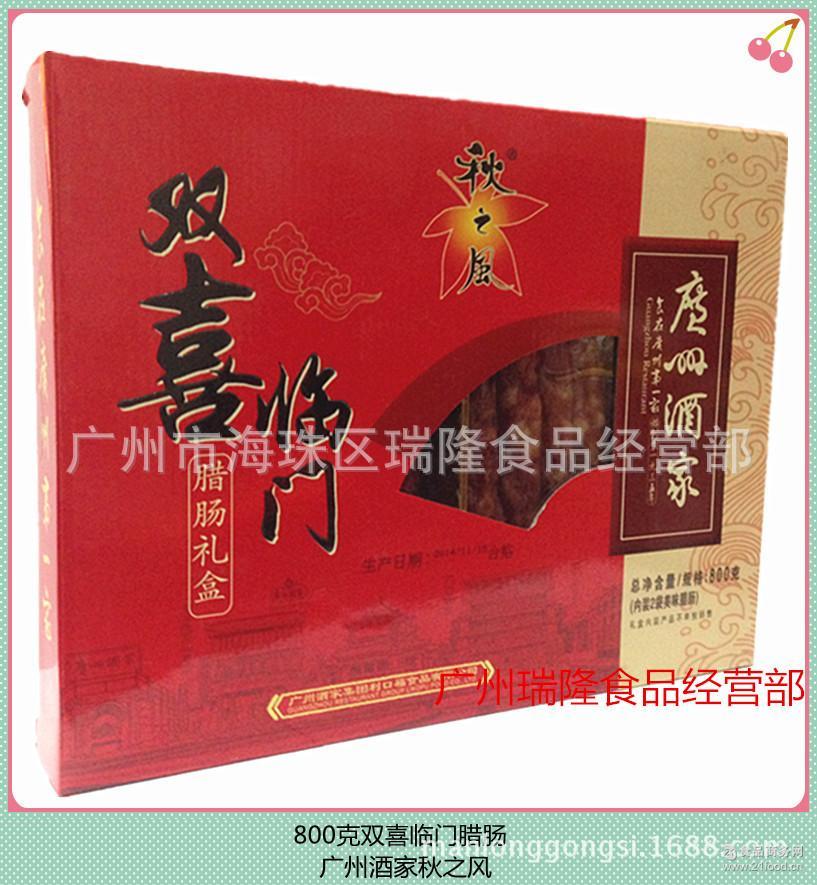 正品批发团购800克广州酒家秋之风双喜临门腊肠礼盒送礼佳品