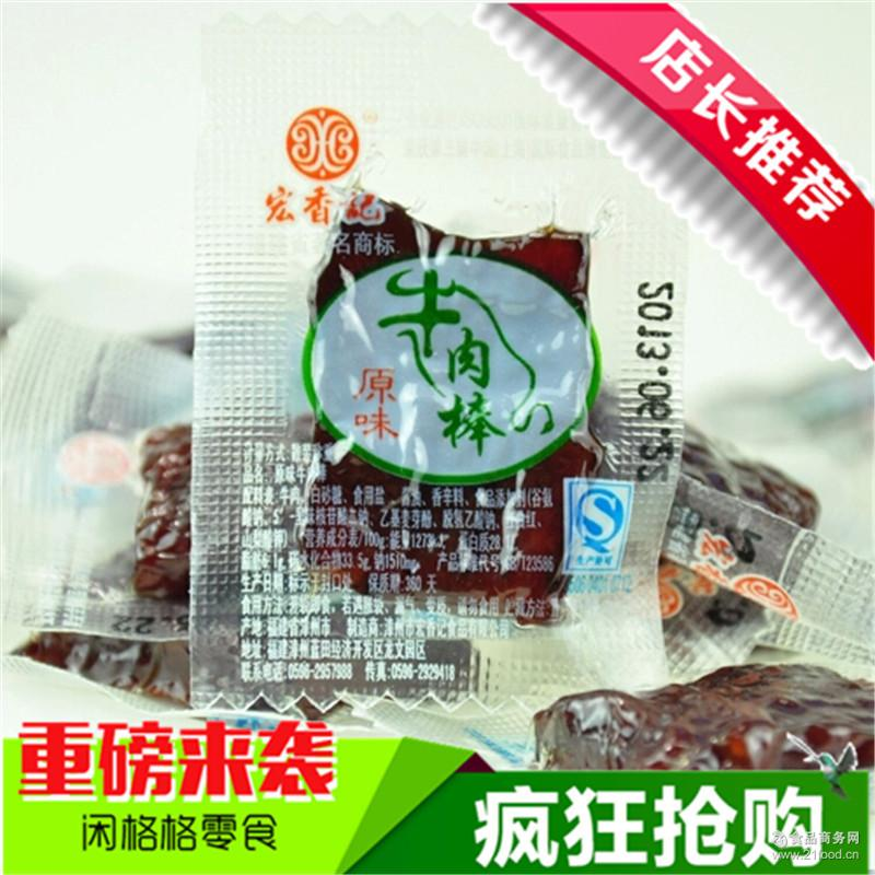 独立小包装 一袋5斤 休闲食品 肉类零食 宏香记 原汁原味牛肉棒