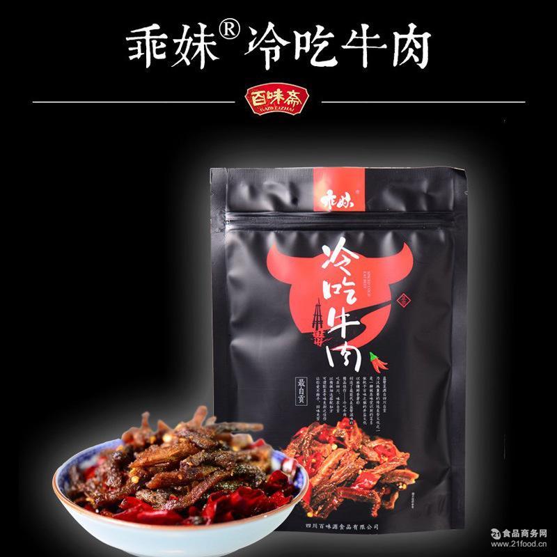 百味斋 乖妹麻辣冷吃牛肉100g 手撕牛肉条卤味四川自贡小吃零食