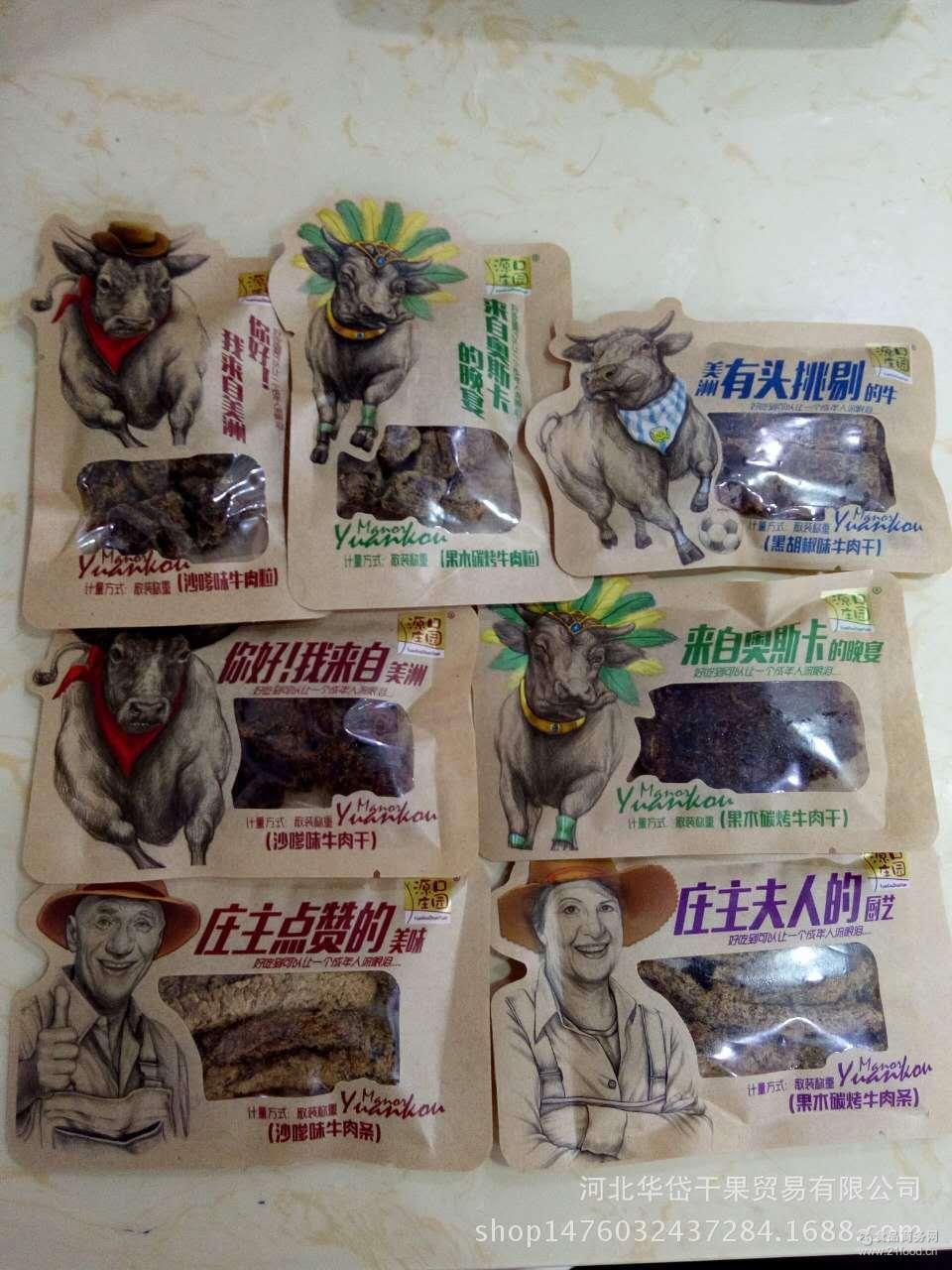 黑椒 香辣 源口庄园 牛肉干 沙嗲 五香 牛肉粒 牛肉条 果木碳烤