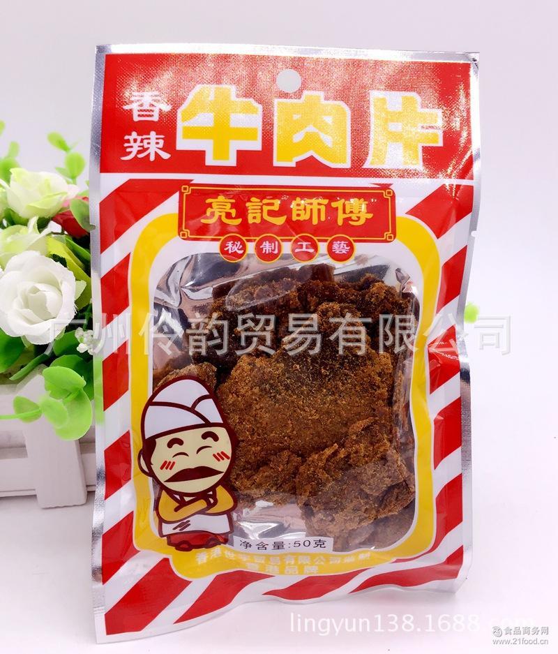 批发休闲食品 10包一箱 亮记师傅香辣牛肉片50g