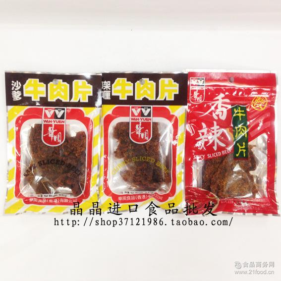沙爹味/咖哩味 华园牛肉片牛肉干 香港进口 3味任选 50g