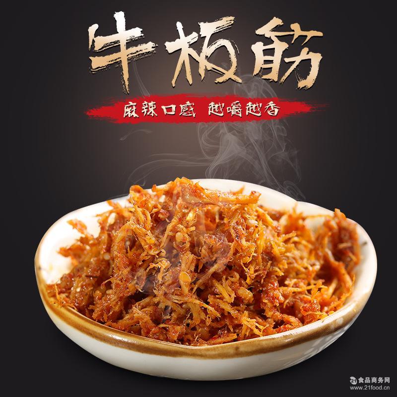 云南特产傣旺泡椒麻辣牛板筋12克牛蹄筋包装办公室好吃的小零食