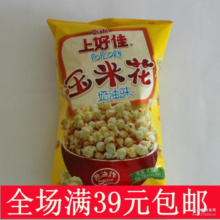 上好佳玉米花爆米花奶油味50克膨化食品零食整箱20包
