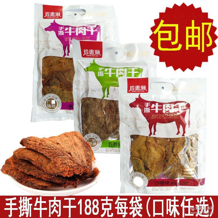 广西特产 珍惠琳手撕牛肉188克香辣牛肉片沙嗲五香牛 6袋起包邮