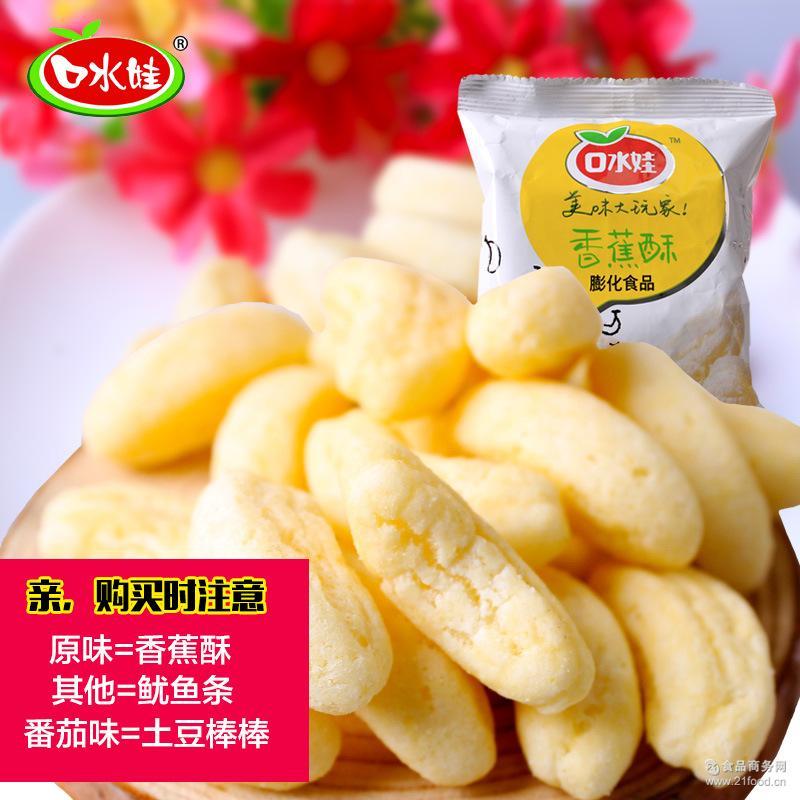口水娃办公室休闲零食品儿童膨化小吃香蕉酥土豆棒棒小包装约12g