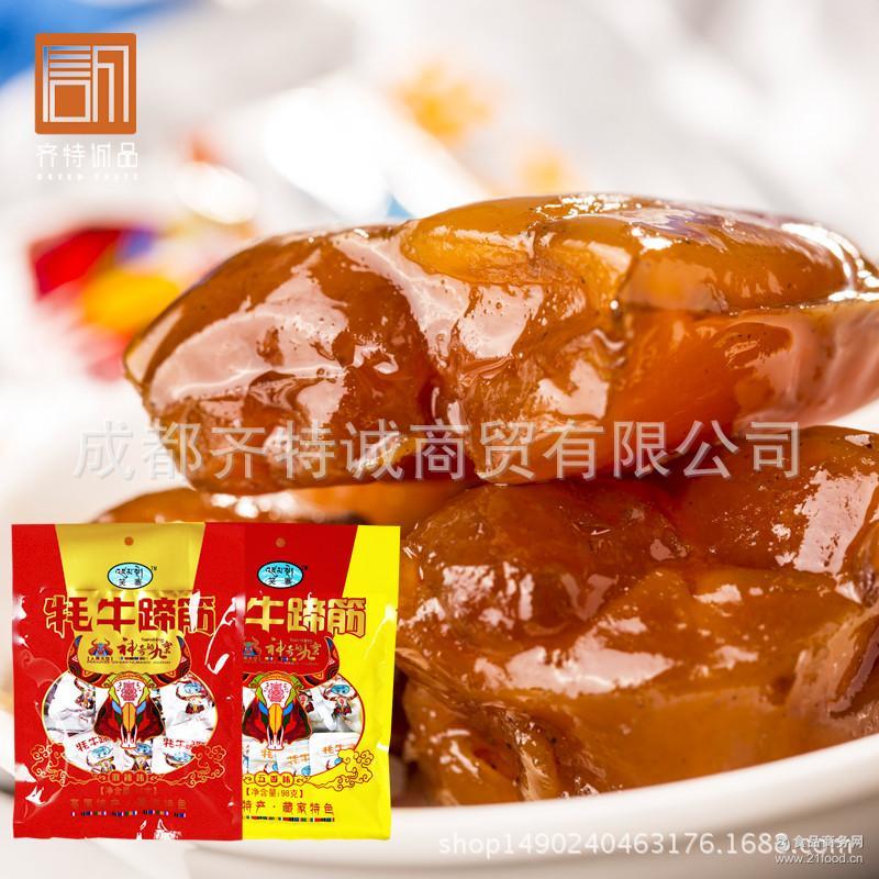 牛肉干 笑寨 四川九寨高原藏区特产麻辣休闲零食小吃 牦牛蹄筋98g