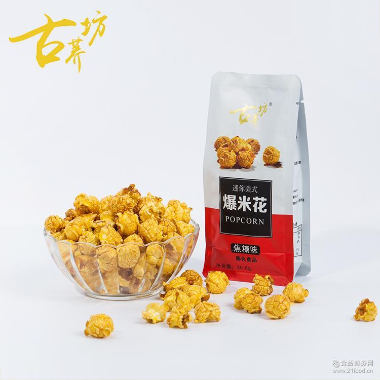 复合铝铂袋膨化玉米爆米花 36.8g古荞坊焦糖味电影休闲零食爆米花