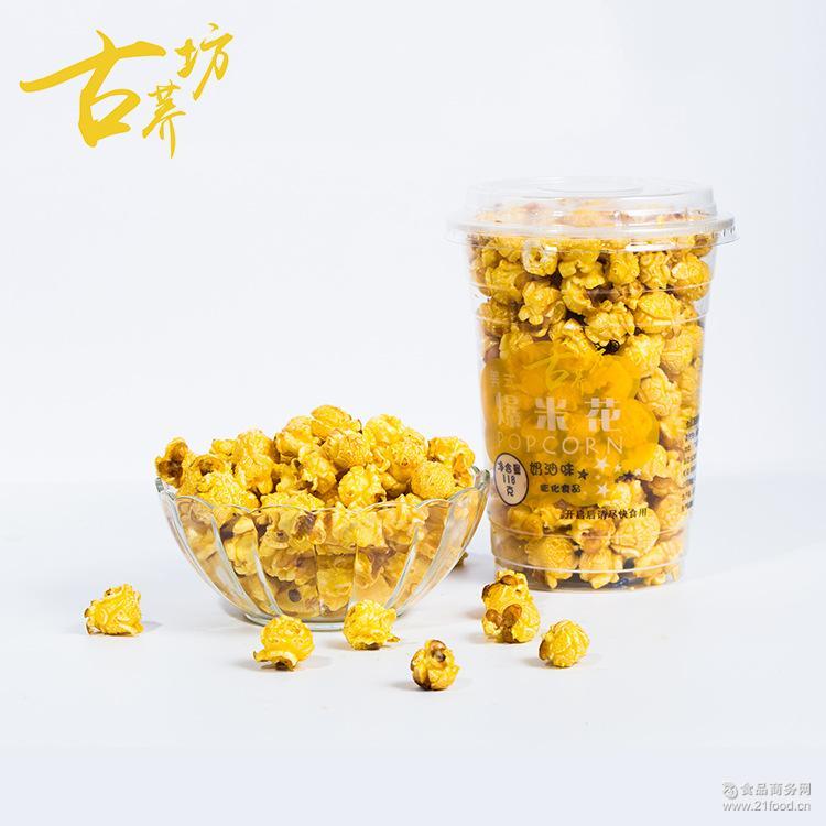 美味爆米花电影休闲零食 118g古荞坊奶油味玉米膨化爆米花