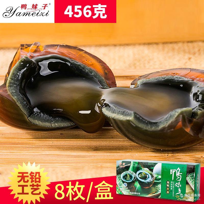 无铅皮蛋批发 厂家直销 净含量456克 鸭妹子海鸭皮蛋8枚/盒