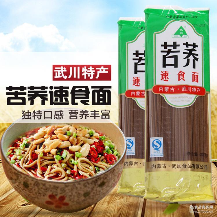 青稞面苦荞麦速食面燕麦免煮方便面拌面条 组合杂粮 武川特产
