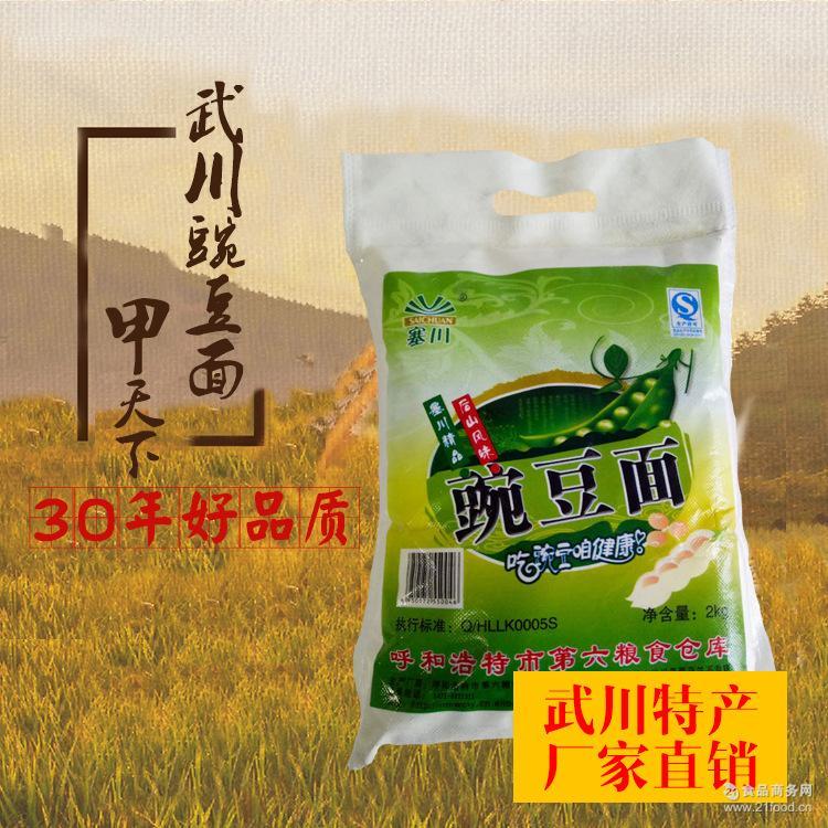 五谷粗粮面食 豌豆面粉 低糖低脂 2000g 内蒙古武川纯豆面