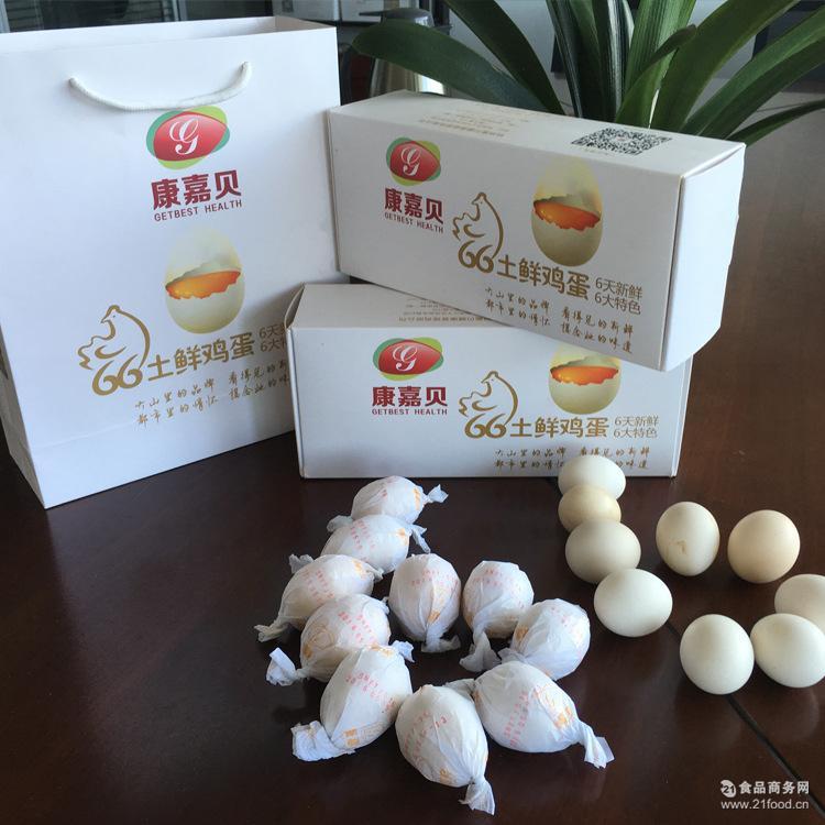 康嘉贝66土鲜鸡蛋20枚精致礼盒装A贵州土鸡蛋正宗土鸡蛋