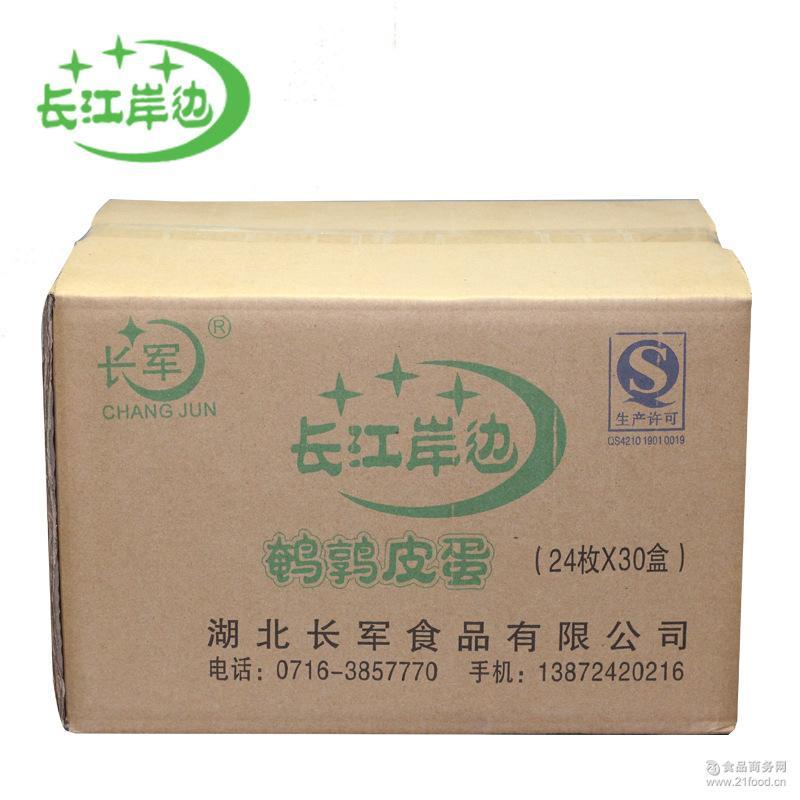 【长江岸边】 鹌鹑皮蛋 湖北特产24枚一盒/30盒箱装 产地供应批发