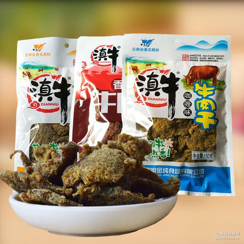 咖喱一件代发 牛肉干150g金纯食品五香 香辣 云南特产滇牛牛肉片