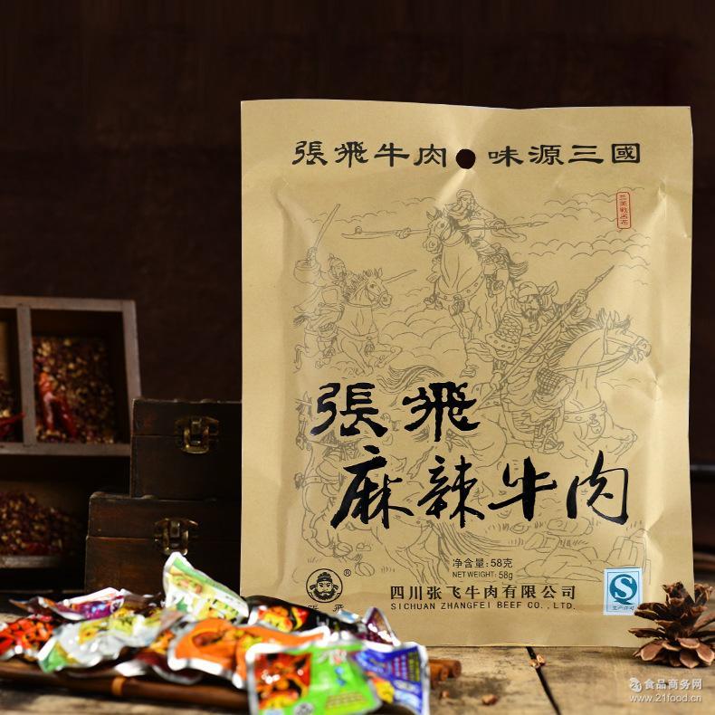 张飞牛肉58g 川味特色零食小吃 四川阆中特产品 麻辣味