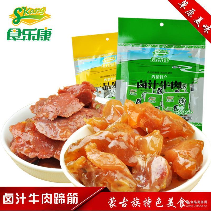 食乐康卤汁牛肉 真空包装 牛蹄筋2袋组合 厂家直销 牛肉零食
