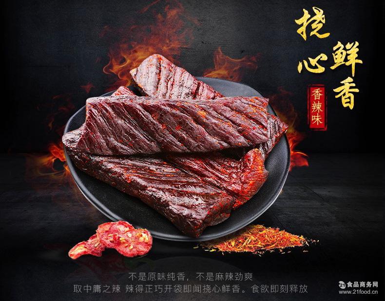 山西特产冠陶蔚丰厚牛肉口口香218g批发兼零售