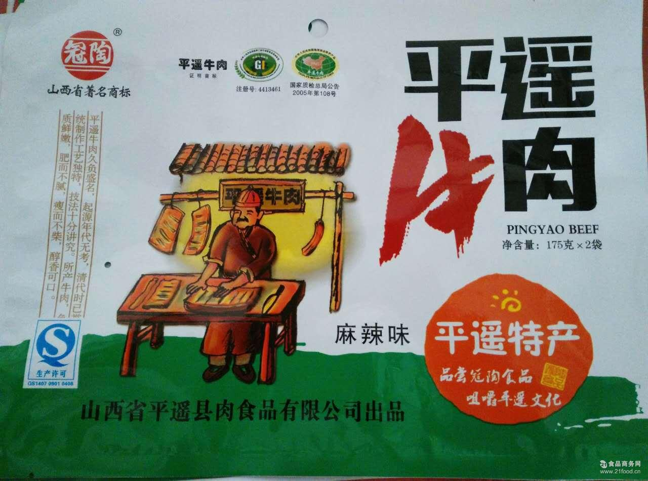 山西特产冠陶平遥麻辣牛肉1750g*2袋批发兼零售