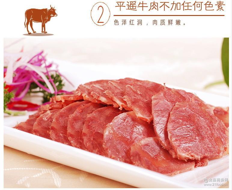 批发兼零售冠陶蔚丰厚多味牛肉口口香350g牛肉 风干美味牛肉零食