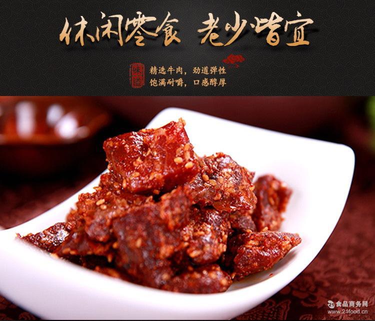 山西特产冠陶香辣牛肉250g2袋美味风干牛肉爽口休闲零食