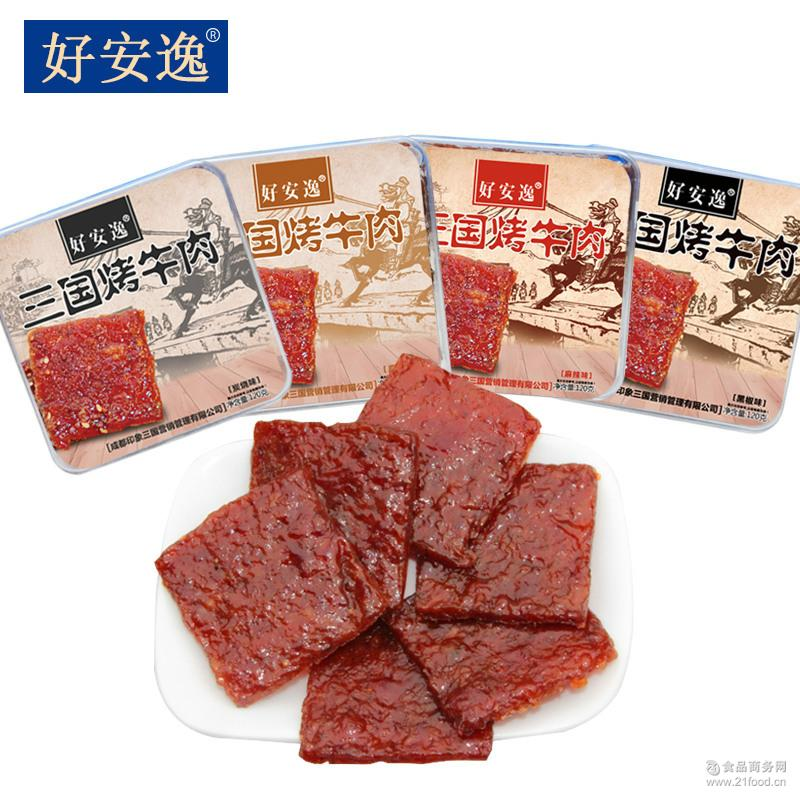 牛肉脯肉干猪肉脯包邮原味 靖江特产零食批发 好安逸三国烤牛肉