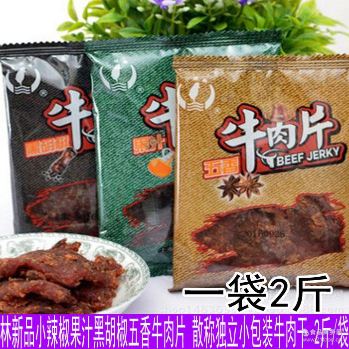 五香牛肉片 散称独立小包装 新品小辣椒果汁牛肉 2斤/袋