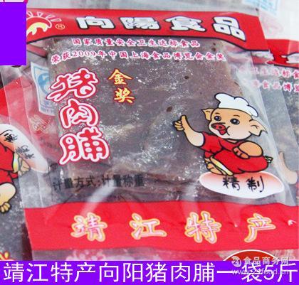 精致小包装称重一袋5斤 向阳猪肉脯金奖猪肉脯