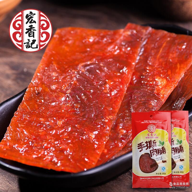 福建特产厂家宏香记35g手撕猪肉脯 微闲零食贴牌OEM微商一件代发
