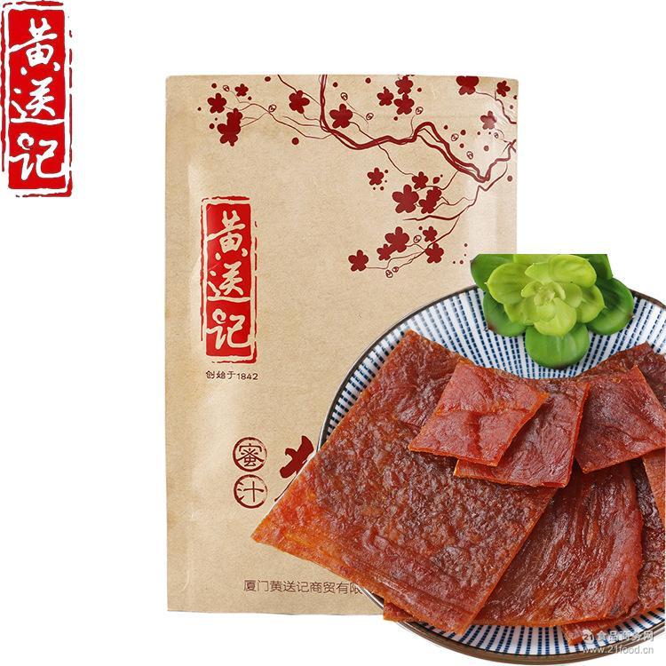 猪肉食品厂家直 办公室宿舍休闲零食 黄送记蜜汁辣原味猪肉脯108g