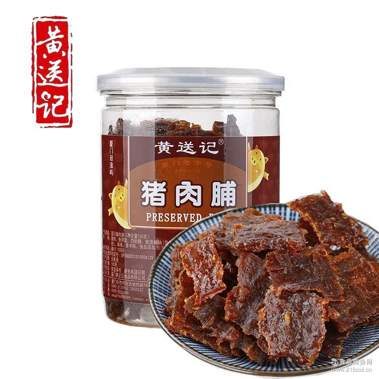 150g罐装肉脯 特色小吃休闲零食批发 黄送记即食原味蜜汁猪肉脯