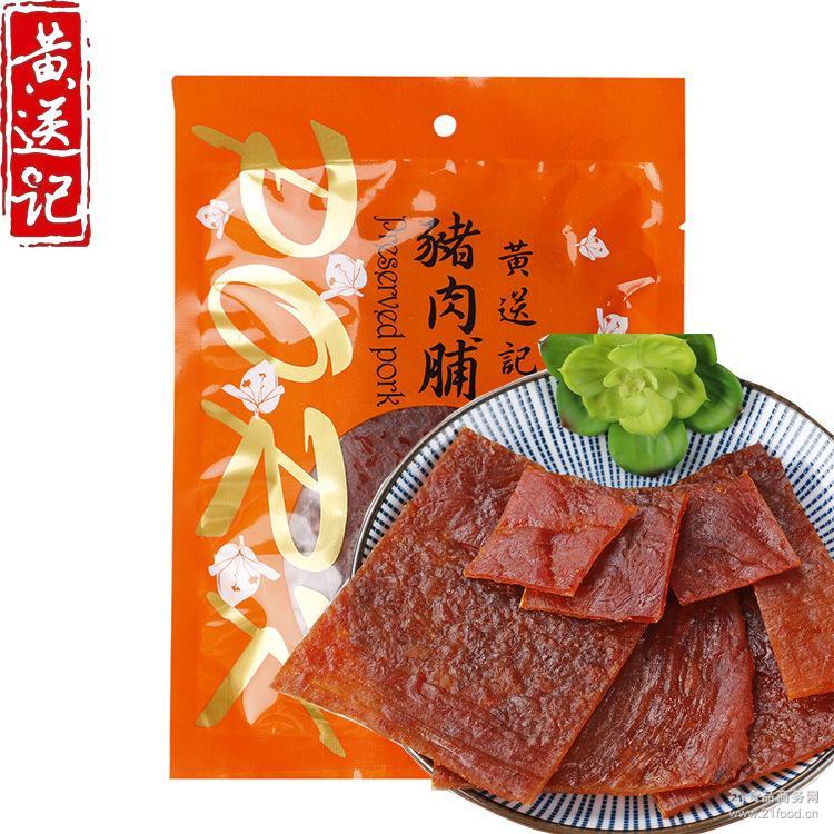 黄送记休闲零食 美味猪肉脯袋装128g 厦门特产猪肉类零食吃批发