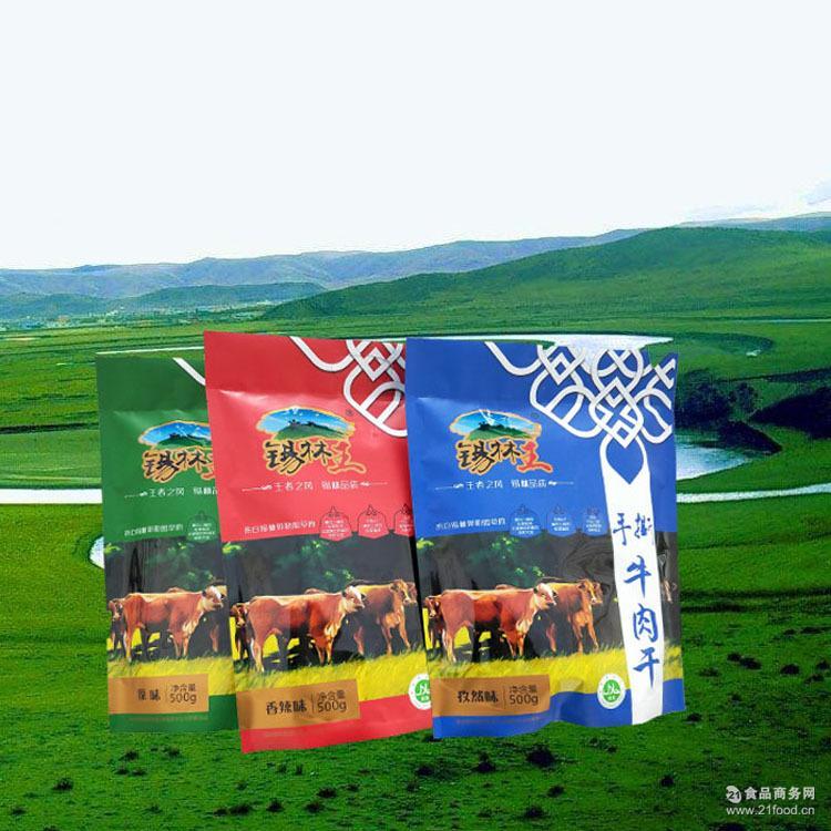 内蒙古特产锡林王牛肉干500g手撕牛肉干风干牛肉包邮零食小吃肉干