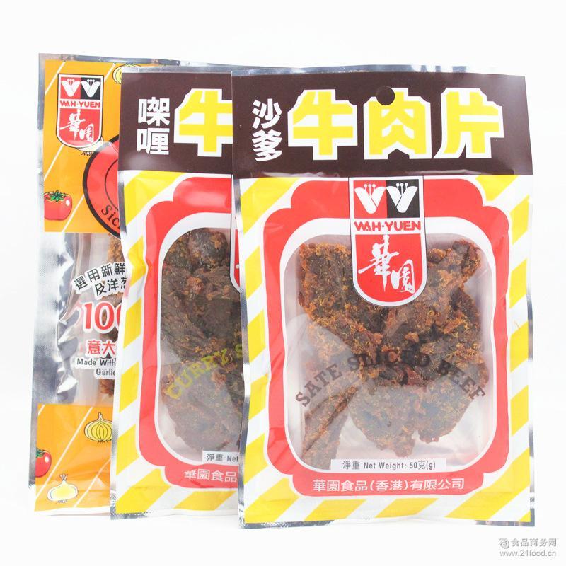 沙爹牛肉粒 西西里式牛肉片50g 咖喱 香港华园 港澳风味 香辣
