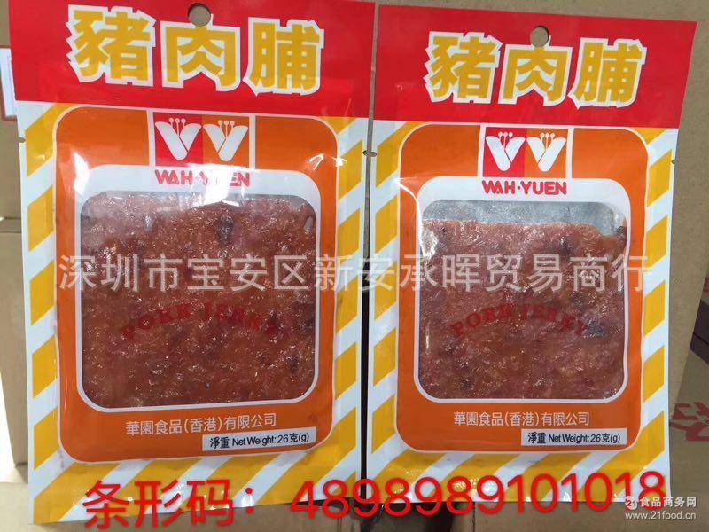 10包一组 香港华园沙爹猪肉脯26g 批发进口食品